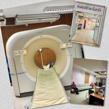 ศูนย์เอกซเรย์คอมพิวเตอร์ โรงพยาบาลรีรัมย์
