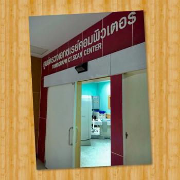 ศูนย์เอกซเรย์คอมพิวเตอร์ โรงพยาบาลบางพลี