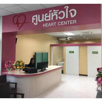 ศูนย์ตรวจหัวใจโรงพยาบบลค่ายนเรศวร