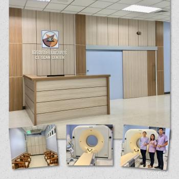 ศูนย์เอกซเรย์คอมพิวเตอร์โรงพยาบาลเมตตาประชารักษ์
