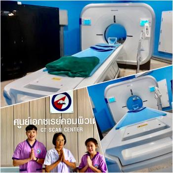 ศูนย์เอกซเรย์คอมพิวเตอร์ โรงพยาบาลสมเด็จพระยุพราชธาตุพนม